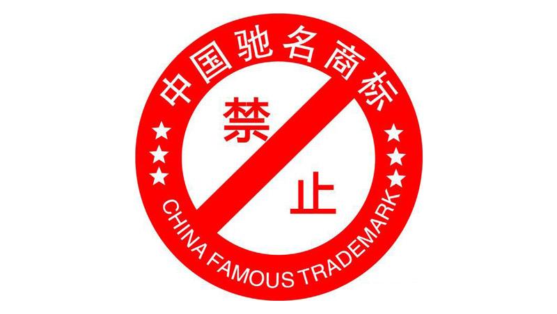 中国驰名商标禁用于商业宣传